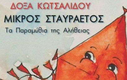 Βιβλιοκριτική: «Ο μικρός σταυραετός» της Δόξας Κωτσαλίδου