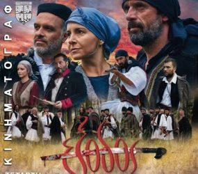 Η ιστορική ταινία «Έξοδος 1826» από την Κινηματογραφική Λέσχη
