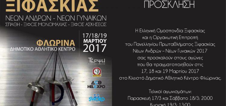 Το Πανελλήνιο Πρωτάθλημα Ξιφασκίας -20 στη Φλώρινα