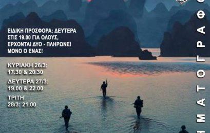 Με την ταινία «Κονγκ: Η νήσος του κρανίου» συνεχίζονται οι κινηματογραφικές προβολές