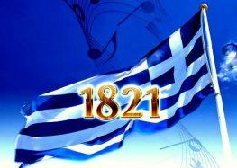Πρόγραμμα εορτασμού της ιστορικής επετείου της 25ης Μαρτίου 1821 στο δήμο Αμυνταίου
