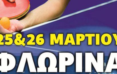 Το Πανελλήνιο Ανοιχτό Πρωτάθλημα Επιτραπέζιας Αντισφαίρισης στη Φλώρινα
