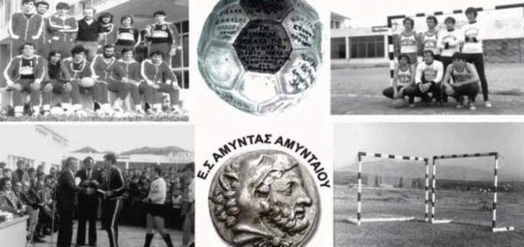 Το Αμύνταιο γιορτάζει… 40 χρόνια χάντμπολ