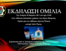 Ομιλία του γέροντα Νίκωνα στη Φλώρινα