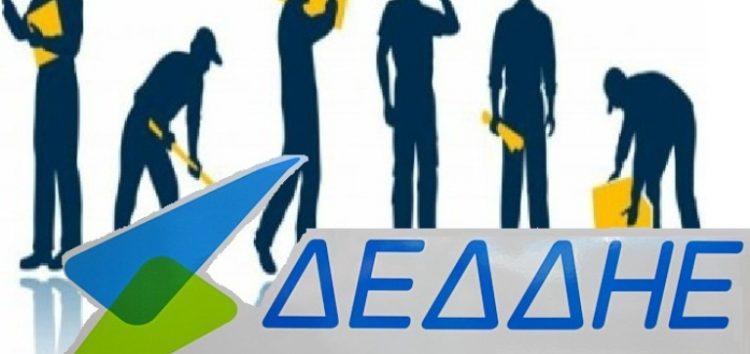 ΔΕΔΔΗΕ Α.Ε.: Μία θέση εργασίας στο Αμύνταιο