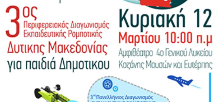 Διεξαγωγή 3ου Περιφερειακού Διαγωνισμού Εκπαιδευτικής Ρομποτικής Δυτικής Μακεδονίας