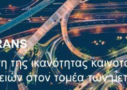 Οι ευρωπαϊκές Περιφέρειες επικεντρώνονται στην καινοτομία στον τομέα των μεταφορών