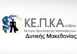 Πρόσκληση για την τακτική γενική συνέλευση του ΚΕΠΚΑ Δυτικής Μακεδονίας