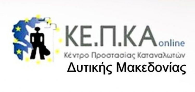 Το ΚΕΠΚΑ Δυτικής Μακεδονίας για την Παγκόσμια Ημέρα Καταναλωτή