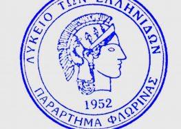 Έναρξη των τμημάτων του Λυκείου Ελληνίδων Φλώρινας