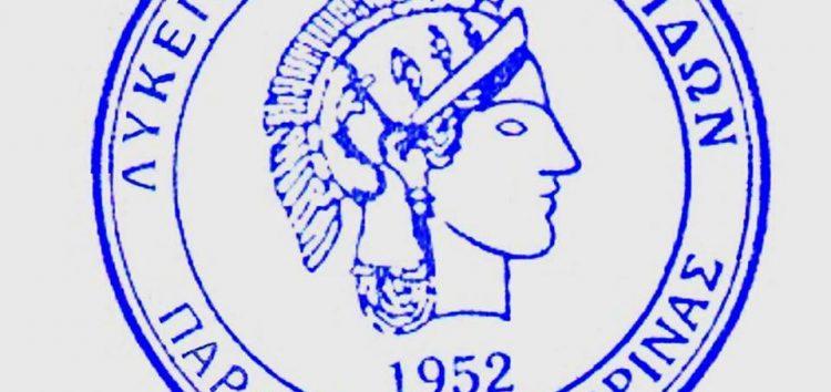 Συγχαρητήρια επιστολή του Λυκείου Ελληνίδων Φλώρινας προς τον πρόεδρο του ΕΒΕ Σάββα Σαπαλίδη