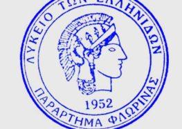 Έναρξη εγγραφών και μαθημάτων στα τμήματα του Λυκείου Ελληνίδων Φλώρινας
