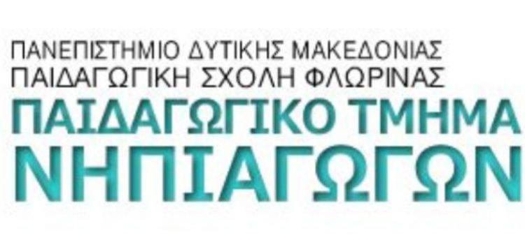 Πρόγραμμα Μεταπτυχιακών Σπουδών «Επιστήμες της Αγωγής: Εκπαίδευση και διαχείριση Ανθρώπινου Δυναμικού»