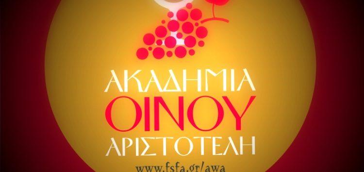 Ευχαριστήριο της «Ακαδημίας Οίνου Αριστοτέλη»
