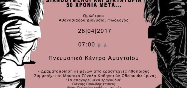Εκδήλωση της Ένωσης Φιλολόγων Ν. Φλώρινας στο Αμύνταιο
