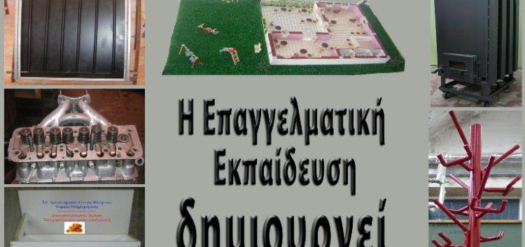 Έκθεση έργων μαθητών του 1ου ΕΠΑΛ και του Εσπερινού ΕΠΑΛ Φλώρινας