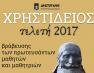H «Χρηστίδειος Τελετή 2017» βράβευσης των πρωτευσάντων μαθητών