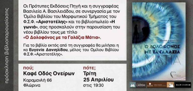 Παρουσίαση του βιβλίου «Ο Δολοφόνος με τα Γαλάζια Μάτια»