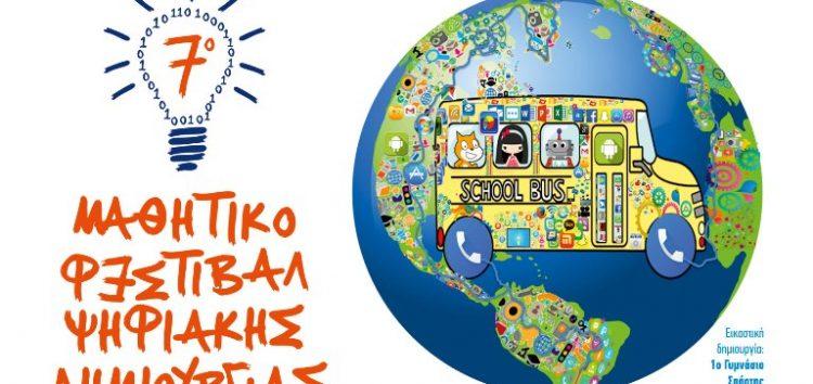 Το 7ο Μαθητικό Φεστιβάλ Ψηφιακής Δημιουργίας στη Φλώρινα