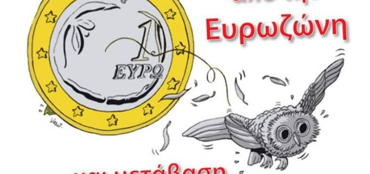 Έξοδος από το ευρώ και μετάβαση σε εθνικό νόμισμα