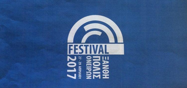Το Μουσικό Σχολείο Αμυνταίου στο Φεστιβάλ «Ξάνθη – Πόλις Ονείρων»