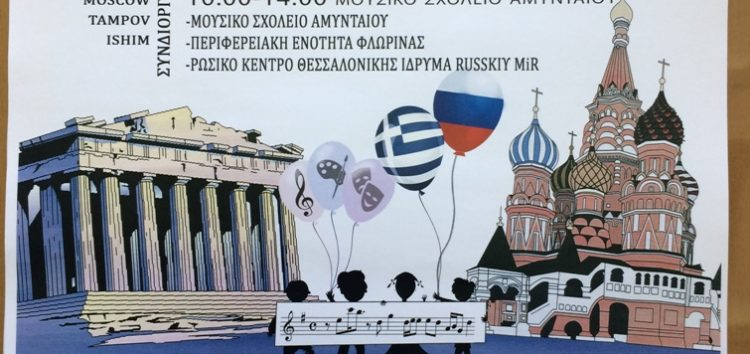 «Πέρα από τα Σύνορα»: Μέρες Ελληνο-Ρωσικού Πολιτισμού