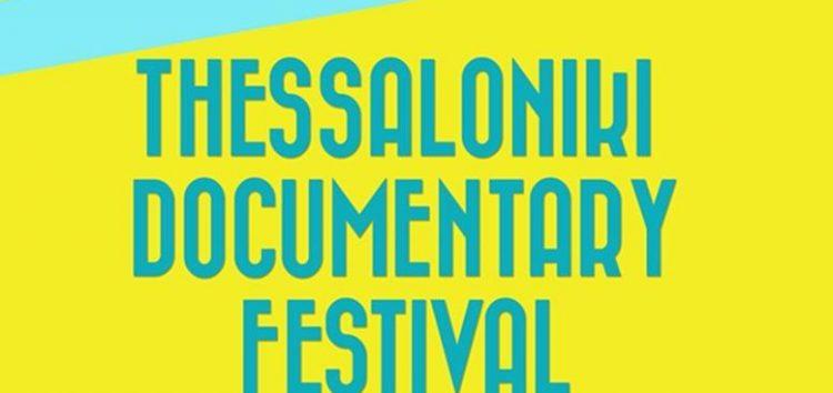 Στη Φλώρινα οι περιφερειακές εκδηλώσεις του 19ου Φεστιβάλ Ντοκιμαντέρ Θεσσαλονίκης