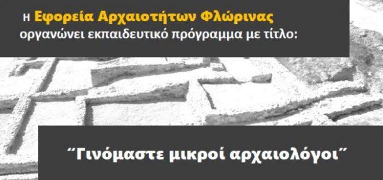 Εκπαιδευτικό πρόγραμμα από την Εφορεία Αρχαιοτήτων Φλώρινας στον αρχαιολογικό χώρο Πετρών