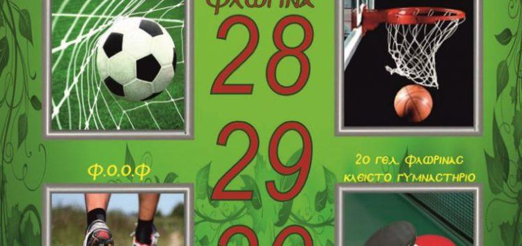 Στη Φλώρινα η 2η Αθλητική Συνάντηση Μαθητών Εκκλησιαστικών Σχολείων