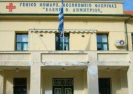 Πρόσληψη εποχικού προσωπικού για ανάγκες καθαριότητας του Νοσοκομείου Φλώρινας και των ΚΕΦΙΑΠ Φλώρινας και Αμυνταίου