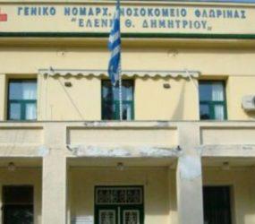 Προσλήψεις στο Νοσοκομείο Φλώρινας