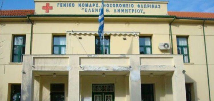 Ευχαριστήριο της διοίκησης του νοσοκομείου προς τον δήμο Αμυνταίου