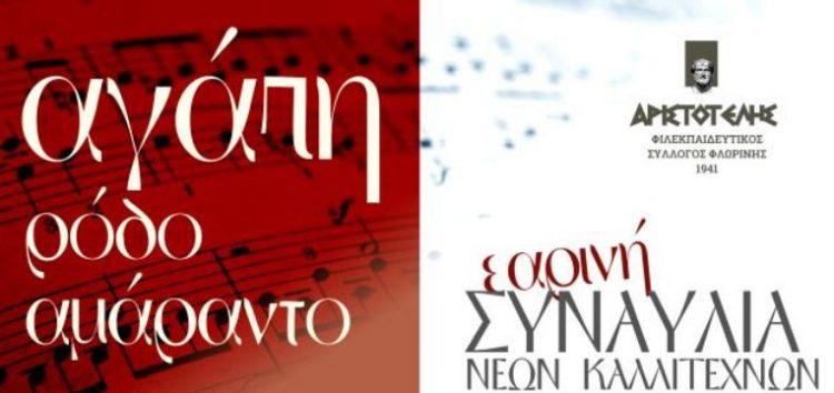 Συναυλία νέων καλλιτεχνών με μονωδίες και ντουέτα σε έργα μπαρόκ και ελληνικής οπερέτας
