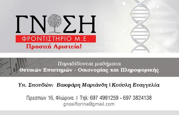gnosi
