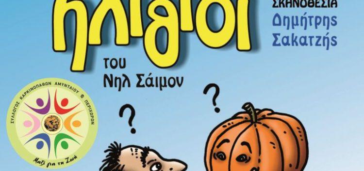 Η κωμωδία «Οι Ηλίθιοι» του Νηλ Σάιμον, στη Φλώρινα, από το Σύλλογο Καρκινοπαθών Αμυνταίου