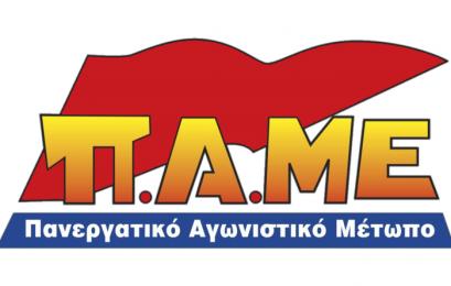 Ανακοίνωση του ΠΑΜΕ για τα σχέδια παραπέρα ιδιωτικοποίησης της ΔΕΗ