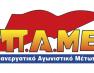 Ανακοίνωση του ΠΑΜΕ για την Εργατική Πρωτομαγιά