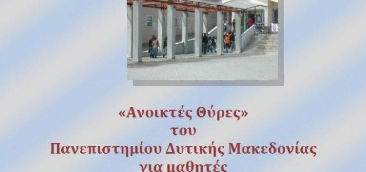 «Ανοιχτές θύρες» του Πανεπιστημίου Δυτικής Μακεδονίας για μαθητές