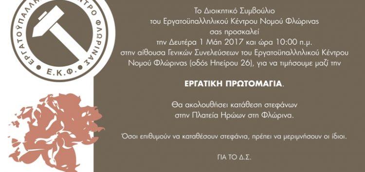 Πρόσκληση του Εργατικού Κέντρου Φλώρινας για την Εργατική Πρωτομαγιά