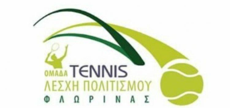 Δωρεάν τένις για όλα τα παιδιά από τη Λέσχη Πολιτισμού Φλώρινας