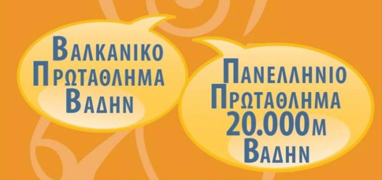Στη Φλώρινα το Βαλκανικό και το Πανελλήνιο Πρωτάθλημα Βάδην