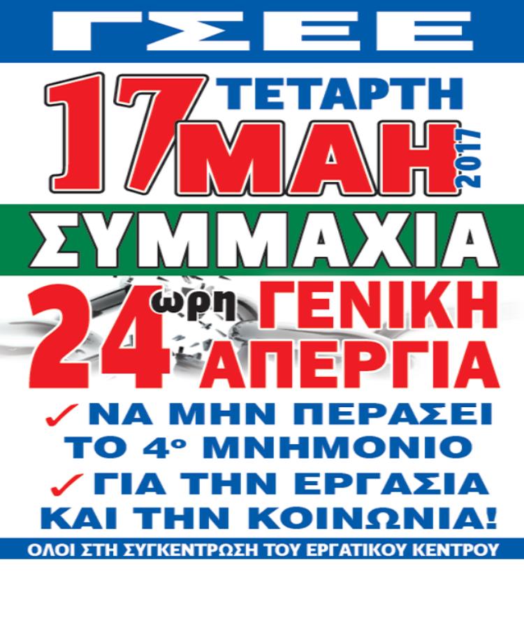 ΑΦΙΣΑ_ΑΠΕΡΓΙΑ_17_ΜΑΗ