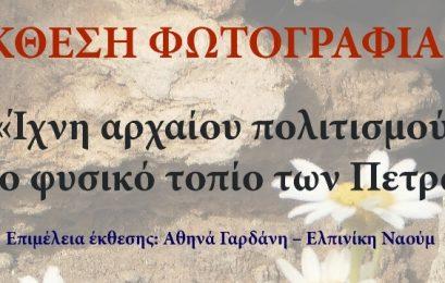 Έκθεση φωτογραφίας με θέμα τον αρχαιολογικό χώρο των Πετρών