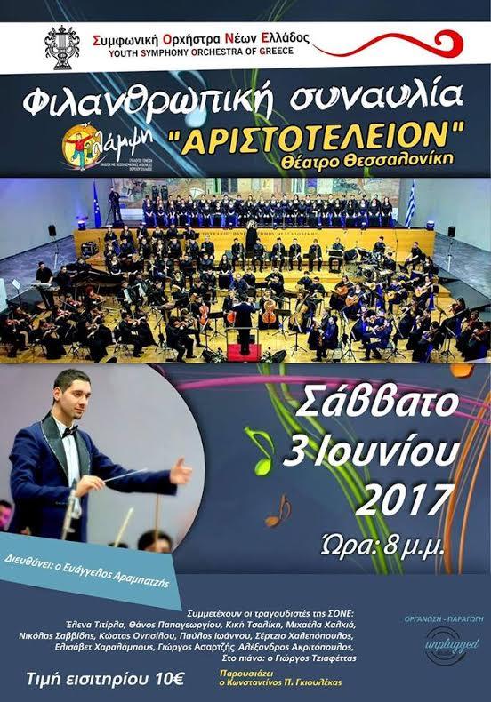 Αφίσα ΣΟΝΕ