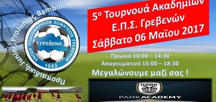5ο Τουρνουά Ποδοσφαίρου ΕΠΣ Γρεβενών
