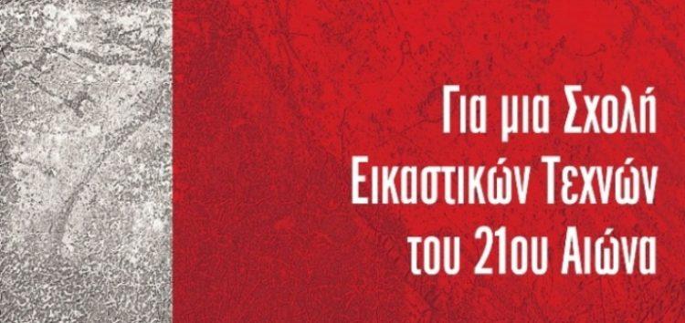 Ξεκινά το Διεθνές Συνέδριο «Για μια Σχολή Εικαστικών Τεχνών του 21ου Αιώνα»