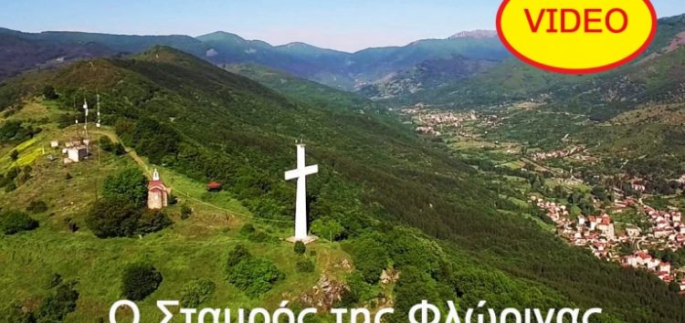 Ο Σταυρός της Φλώρινας (video)