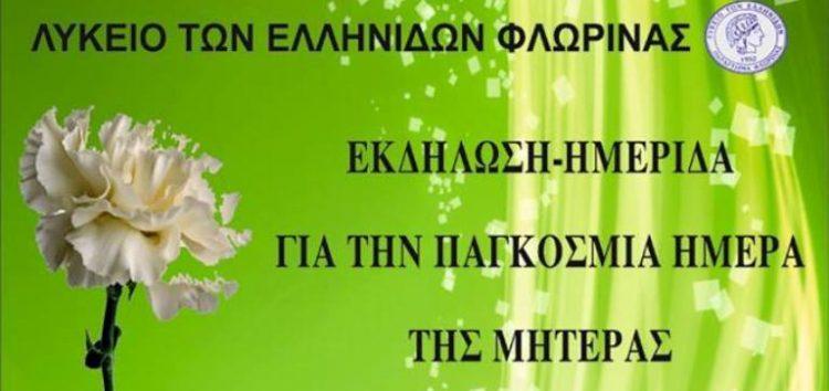 Εκδήλωση – ημερίδα του Λυκείου Ελληνίδων Φλώρινας για τη γιορτή της μητέρας