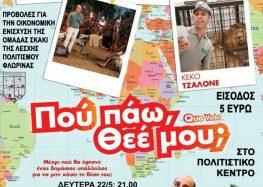 Ειδικές κινηματογραφικές προβολές για την οικονομική ενίσχυση της ομάδας σκάκι της Λέσχης Πολιτισμού Φλώρινας