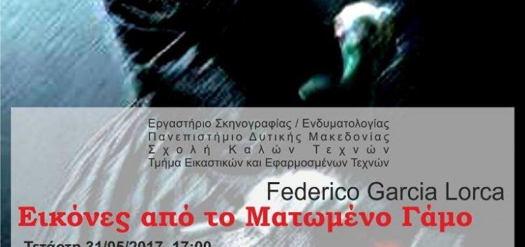 Εικόνες από το Ματωμένο Γάμο του Federico Garcia Lorca από το Εργαστήριο Σκηνογραφίας / Ενδυματολογίας της Σχολής Καλών Τεχνών